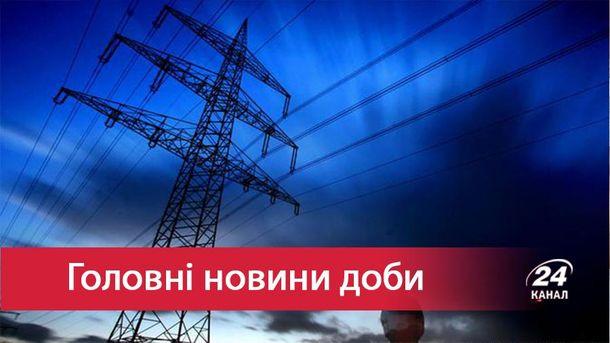 В Україні запровадили надзвичайні заходи в енергетиці