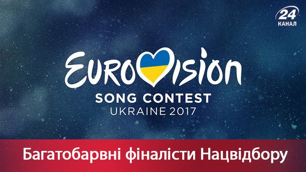 Финал национального отбора Евровидения-2017 – песни всех участников