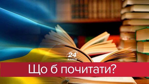 Книги українських авторів, які варто прочитати