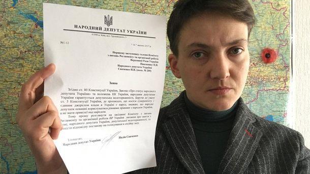 Надія Савченко з заявою про відмову від депутатської недоторканності