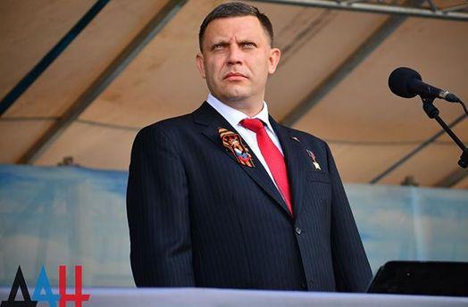 Захарченко скаржиться на ворогів
