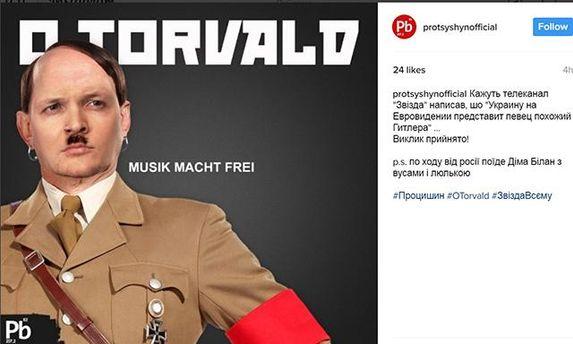 O.Torvald представит Украину на Евровидении-2017