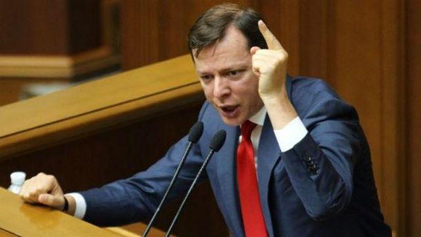 Олег Ляшко зробив термінове звернення