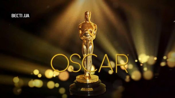 Оскар по-українськи