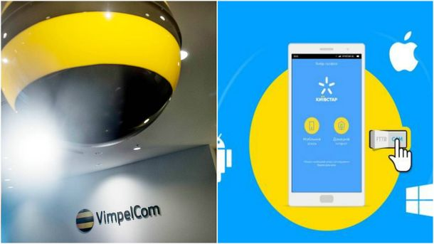 VimpelCom змінює назву