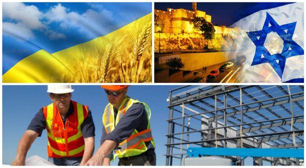 Украинские строители смогут работать в Израиле