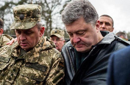 Муженко і Поршенко