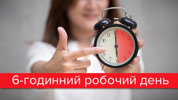 В Украине работают 40 часов в неделю, в Нидерландах – 27, а в Китае – до 60
