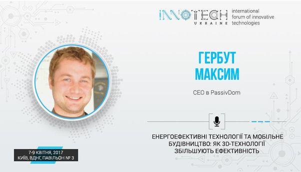 Максим Гербут на форумі InnoTech Ukraine