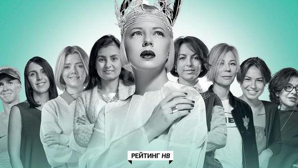 Рейтинг 100 успешных женщин Украины