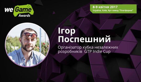 Игорь Поспешный