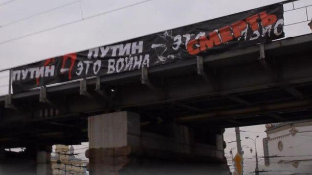 Активисты вывесили антипутинский баннер