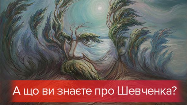 Перевірте свої знання про життя Шевченка