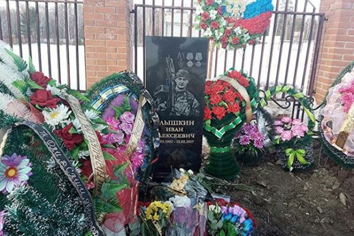 Могила погибшего Ивана Слышкина