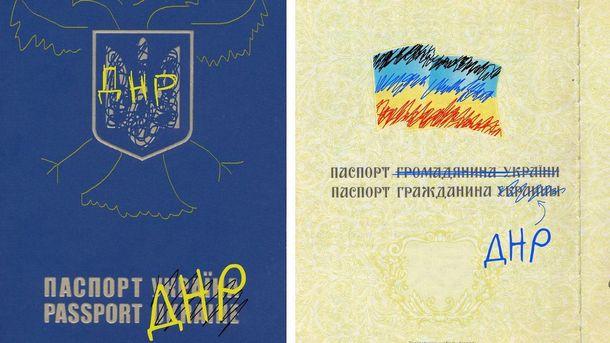 Разрисованный украинский паспорт