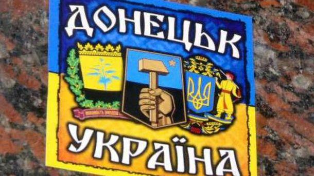В Донецьку з'явились патріотичні листівки
