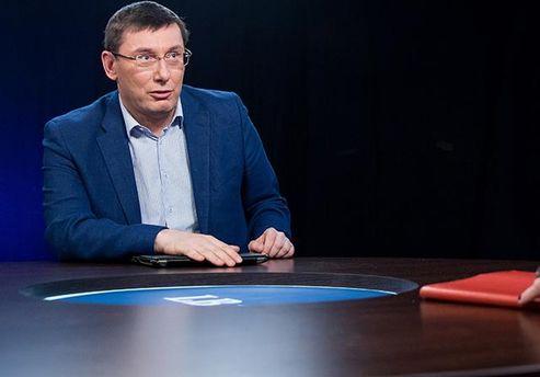 Юрий Луценко хочет, чтобы в суд
