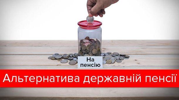 Щоб у кишені пенсіонера були купюри, а не копійки