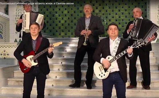 Депрутати Полтавщини заспівали для жінок