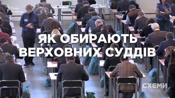 Комісія засекретила частину завдань, які давала на іспиті кандидатам у Верховний суд