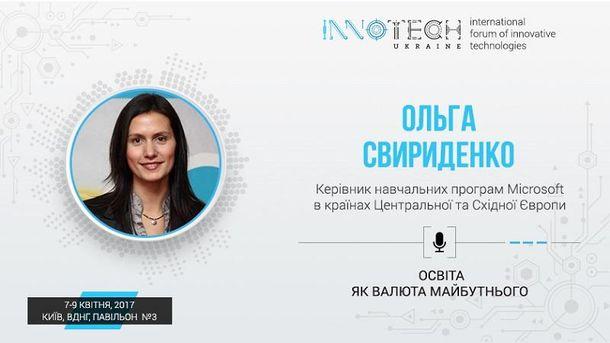 Ольга Свириденко на InnoTech