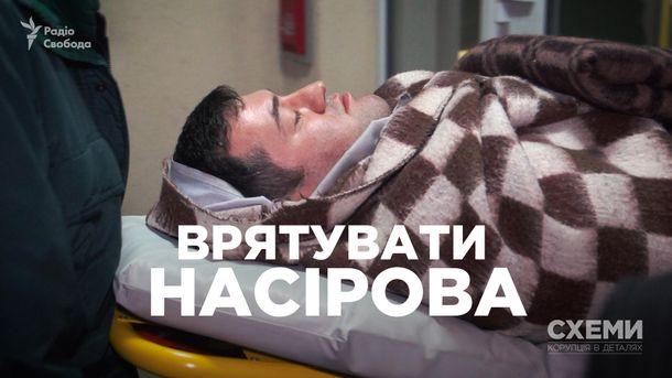"""Справу Насірова намагалися """"розвалити"""" ще до вручення підозри, – документ"""