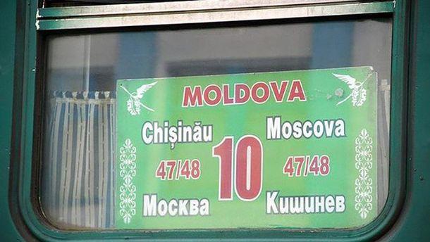 Правительство Молдовы не хочет, чтобы государственные служащие ездили в Россию
