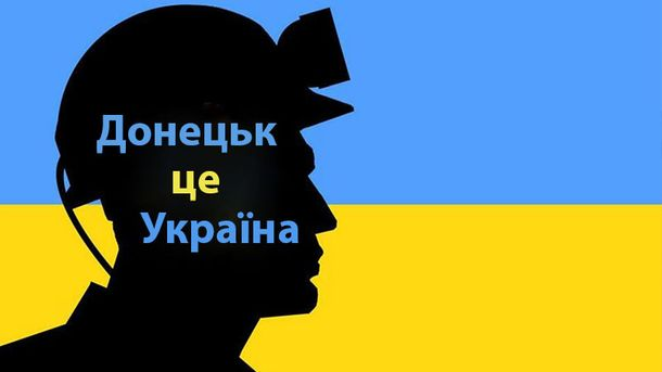 Донецк – это Украина