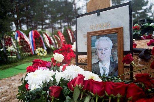 Похорон постійного представника Росії при ООН Віталія Чуркіна