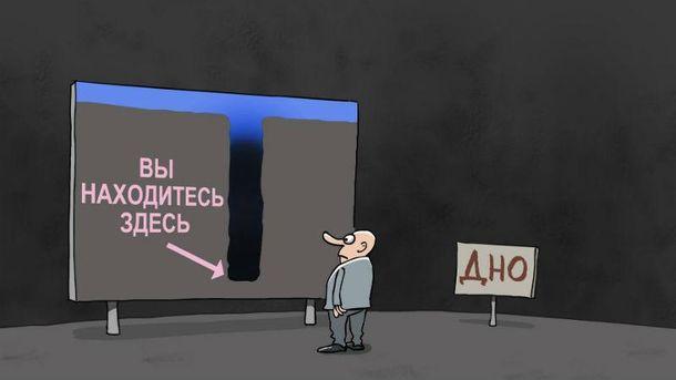 Россиянин и дно (Карикатура)