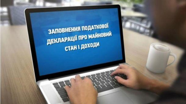 Заполнение электронной декларации