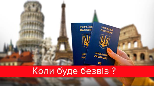 Вскоре украинцы будут ездить по Европе без виз