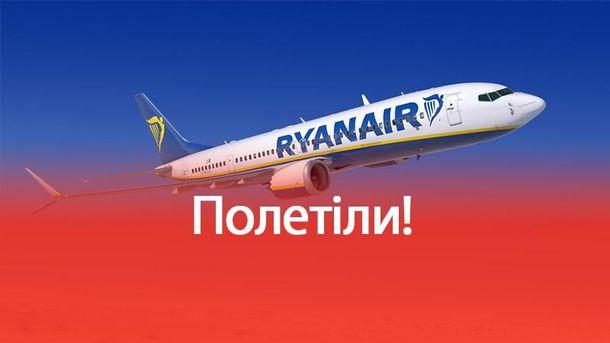Ryanair уже в Україні