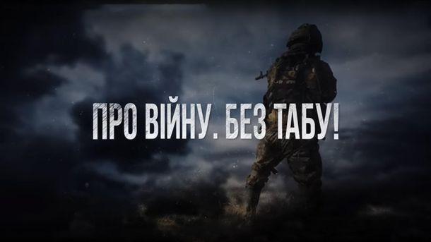 О войне. Без табу!