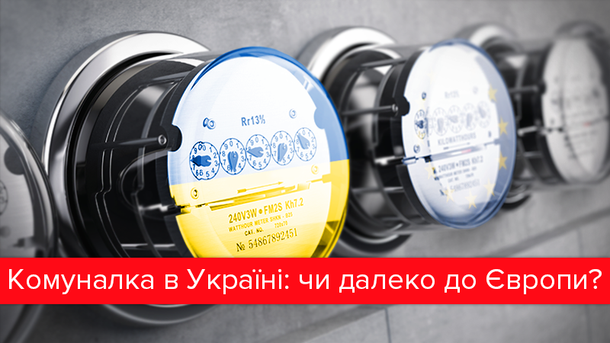 """Українці vs європейці: чия комуналка """"тяжча"""""""