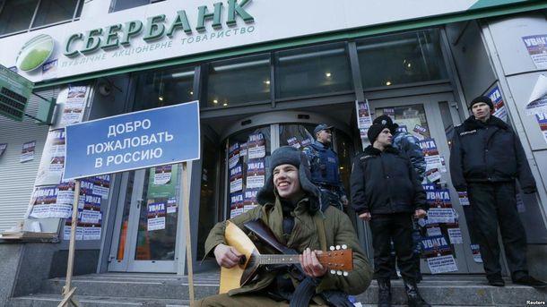 В Україні після трьох років війни працюють банки країни-окупанта