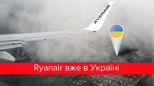 Ryanair будет летать из Киева и Львова