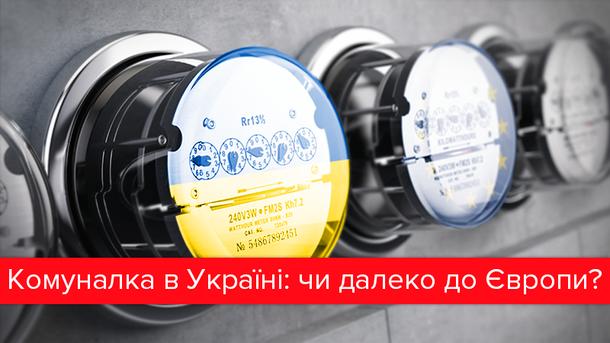 """Украинцы vs европейцы: чья коммуналка """"тяжелее"""""""