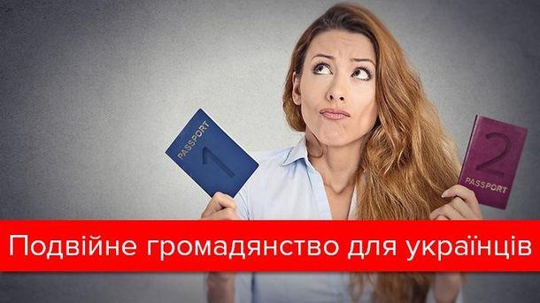 Українці з двома паспортами — бути чи ні