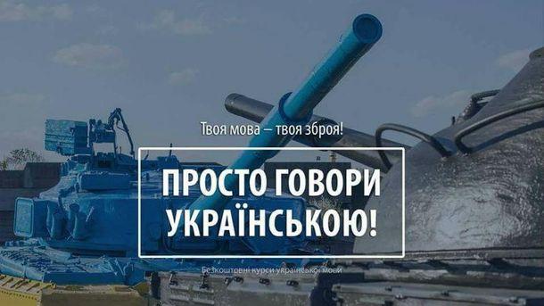 Украинский язык на телевидении