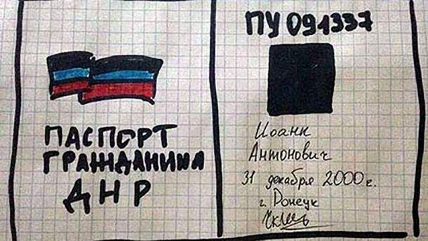 Росія може скасувати визнання паспортів