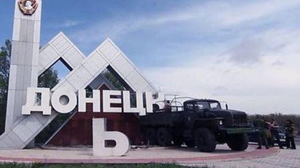 Донецьк у всій красі