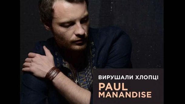 Французский певец Поль Манондиз