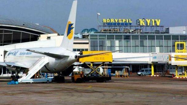 Скандал в  Борисполі