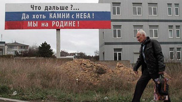 В Криму дехто думав, що завдяки окупації повернувся на