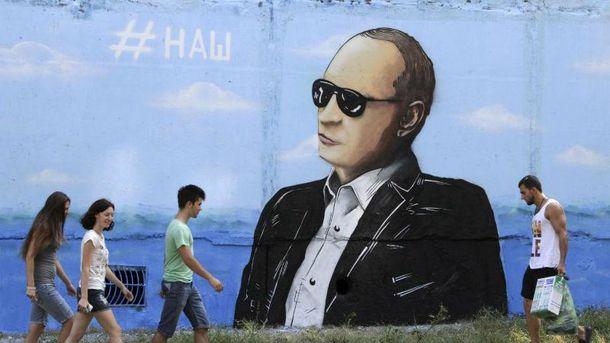 Графіті і окупованому Криму