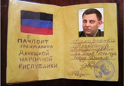 Росія не поспішає наділяти привілеями власників фейкового громадянства