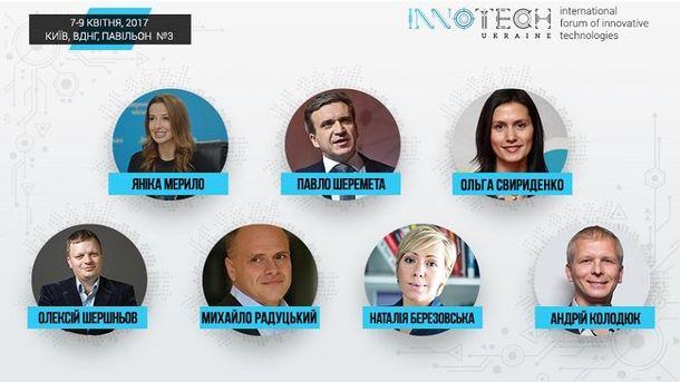 Конференція Innotech 2017