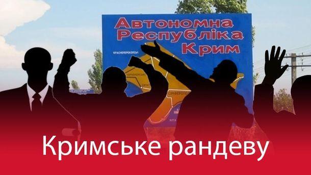 Деякі українські політики досі їздять в окупований Крим