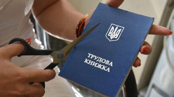 В Україні введуть електронні трудові книжки